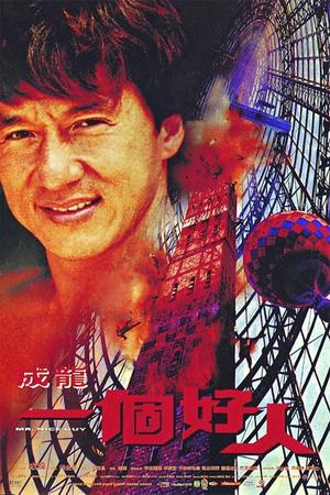 义胆厨星mkv_一个好人 Mr.Nice.Guy.1997.1080p.BluRay.x264-GiMCHi 6.55GB 下载